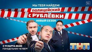 """Новый сезон """"Полицейский с Рублевки"""" с 11 марта на Kartina.TV"""