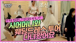 결혼준비 #3|세번째 뵙는 시어머니와 웨딩드레스투어 다…