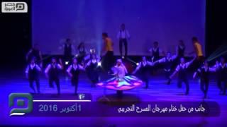 مصر العربية    جانب من حفل ختام مهرجان المسرح التجريبي