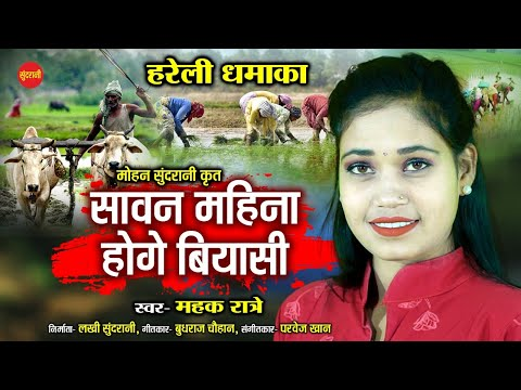Sawan Mahina Hoge Biyasi - सावन महिना होगे बियासी | Mahak Ratre | हरेली स्पेशल छत्तीसगढ़ी लोकगीत