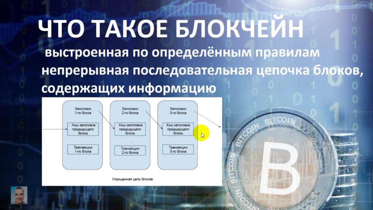 Что такое биткоин и блокчейн простыми словами торговля ценными бумагами обучение