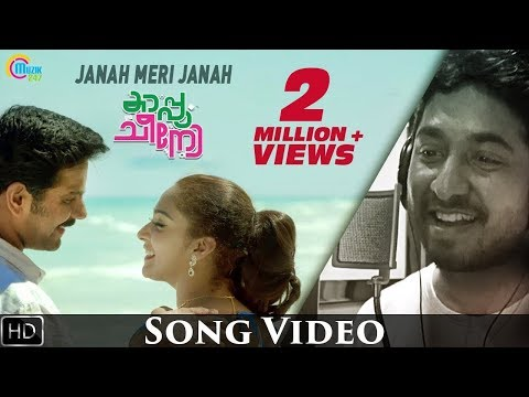 Janah Meri Janah Song Video | Cappuccino Malayalam Movie | Vineeth Sreenivasan | Hesham Abdul Wahab