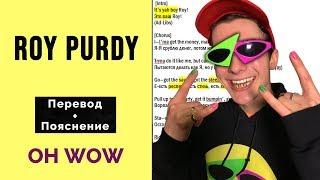 Roy Purdy Oh Wow Перевод и пояснение