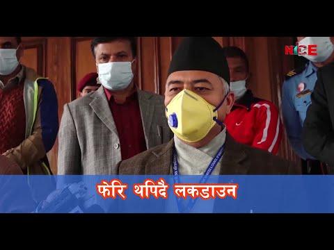 नेपालमा फेरि लकडाउन लम्बिने संकेत | NICE Samachar | नाइस समाचार | NICE News | NICE TV HD
