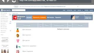 Видео инструкция по работе с личным кабинетом приложения Маркет Гид(, 2014-01-18T14:15:10.000Z)