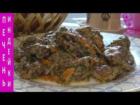 Как приготовить вкусно печень индейки