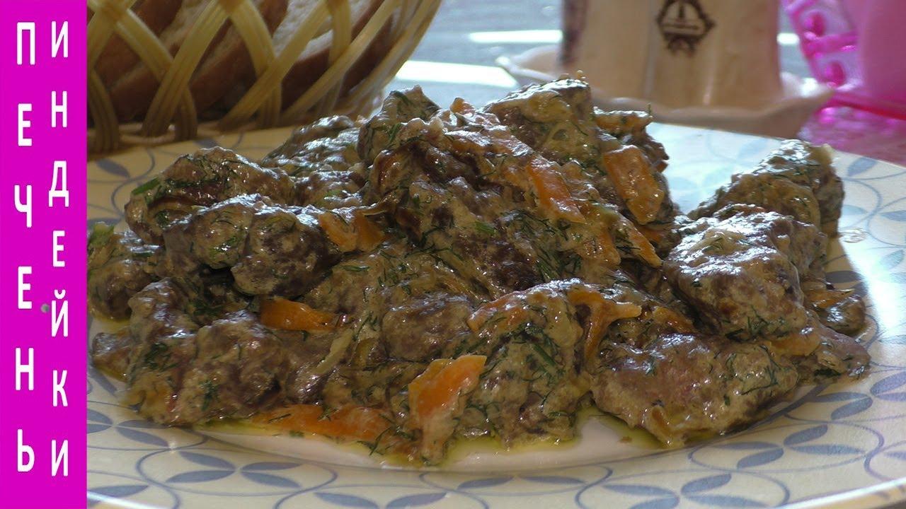 Нежная печень индейки, отличный рецепт!