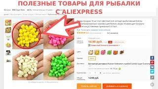 Полезные товары для рыбалки с AliExpress