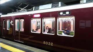 【地下駅に響くVVVF】阪急電車+α 発着シーン集