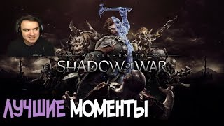 BlackUFA ● Middle-earth: Shadow of War | Властелин Колец (ч1)