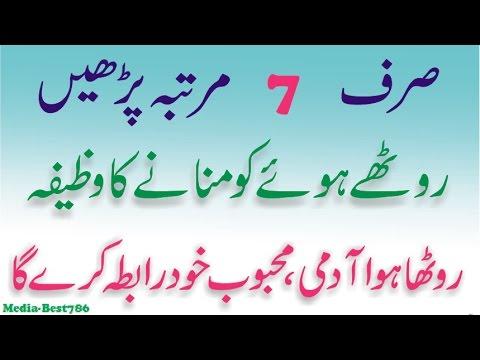Narazgi Khatam Ruthay Hue Ko Manane Ka Wazifa Sulah Karne Ka Urdu/hindi Media