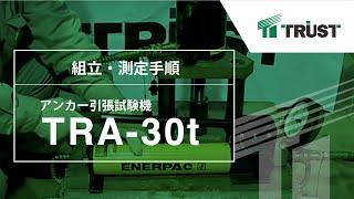 アンカー引張試験機TRA-30t組立・操作手順