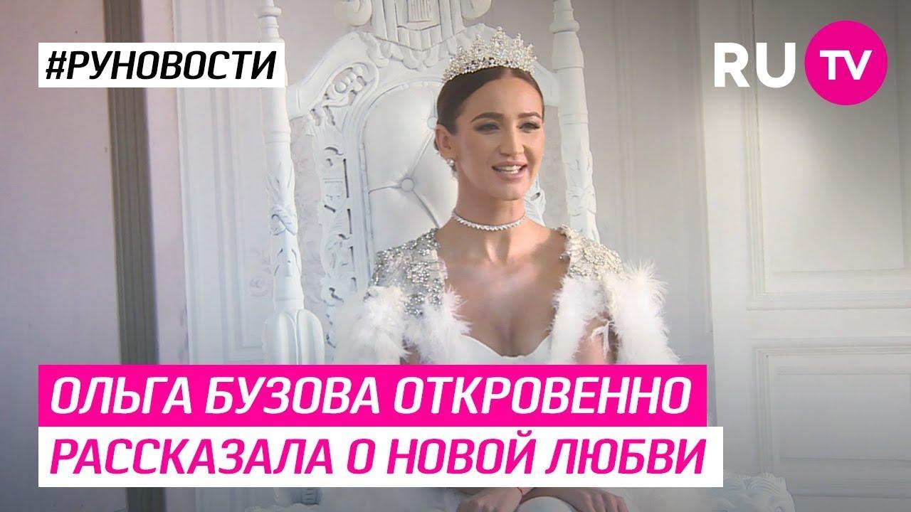 Ольга Бузова откровенно рассказала о новой любви
