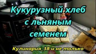 Кукурузный хлеб с льняным семенем// Печём в хлебопечке