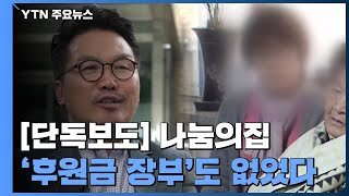 """[단독] """"무명으로 입금"""" 후원금 장부조차 없었던 나눔의집 / YTN"""