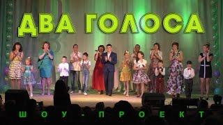 "Шоу-проект ""Два голоса"". Шарыпово 2016"