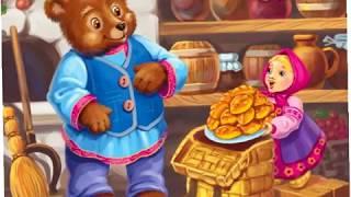 СЛУШАТЬ Детские сказки - Машенька и медведь
