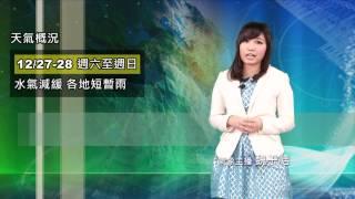 【City News】第八集12/27~12/28周末氣象 Thumbnail