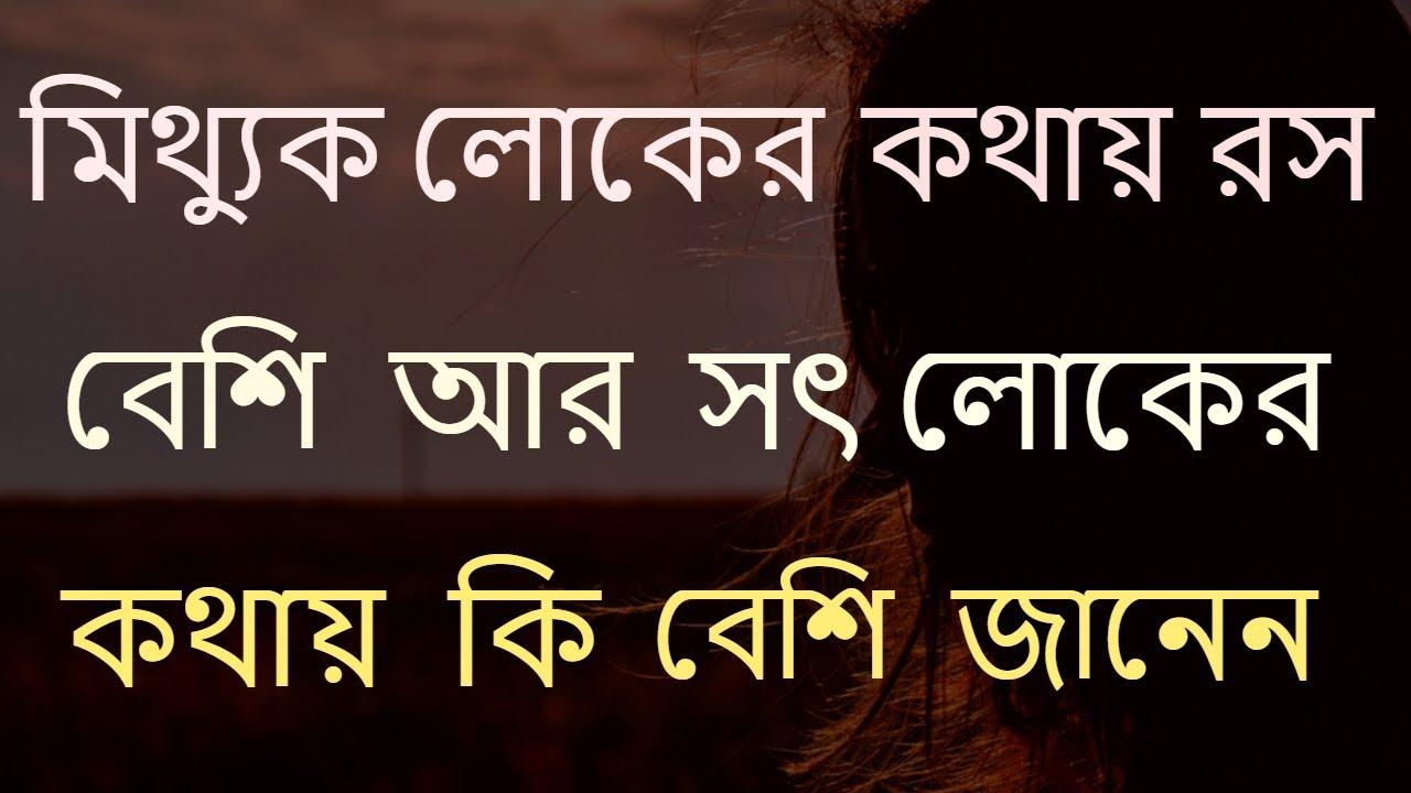 মিথ্যুক লোকের কথায় রস বেশি আর সৎ লোকের কথায়..  Powerful Motivational Quotes In Bangla.