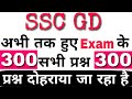 All GK Questions Asked In Ssc Gd Exam Till Now Most Important Questions For Ssc Gd Exam GK In Hindi mp3