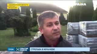 Стрельба с жертвами произошла в Мукачево