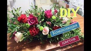 Композиция из живых цветов / Свадебная флористика / Уроки флористики