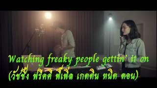 เพลง Habits Stay High คำร้องเเปลเป็นภาษาไทย