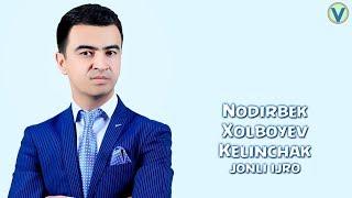 Nodirbek Xolboyev - Kelinchak   Нодирбек Холбоев - Келинчак (music version) 2017