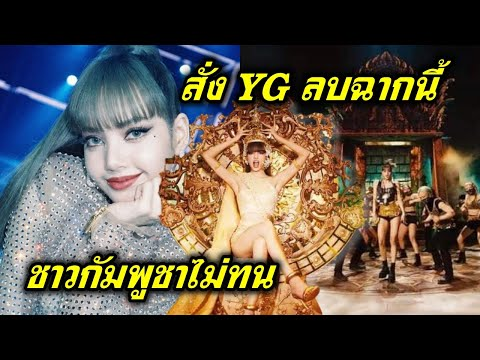 กัมพูชาไม่ทน  เขียนจดหมายสั่ง YG เอาฉากพนมรุ้งออก MV  โซโล่ ลิซ่า