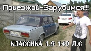 Приезжай-Зарубимся !!!! Классика 1.9 140 л.с