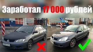 Купил Lancer IX 2007 года за 200 тысяч рублей. Ремонт. Продажа.
