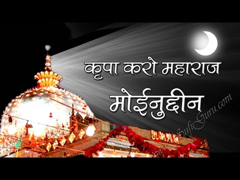 Kirpa Karo Maharaj Moinuddin | More Khwaja Maharaja Karo Kirpa | Nabi Ke Waste | Khwaja Garib Nawaz