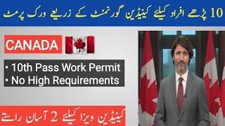 GET CANADA JOBS AND WORK VISA - IMMIGRATION OF CANADA - CANADA WORK PERMIT - EVERY VISA - HINDI/URDU