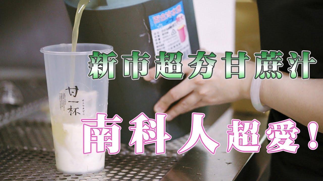新市超夯甘蔗汁~~你喝過了嗎??