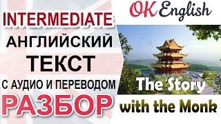 The Story with the Monk 📘Разбор английского текста intermediate    OK English