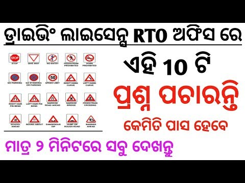 Driving licence RTO Office Questions Answers In odia RTO Road Sign Driving Learning Licence