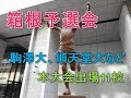 箱根予選会駒澤大、順天堂大など本大会出場11校決まる