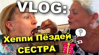 VLOG: Хеппи Пёздей СЕСТРА / Андрей Мартыненко