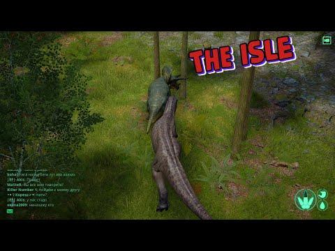 THE ISLE - Гигантозавр поедает травоядных!