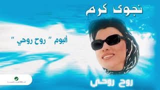 Najwa Karam …  A'refto Galby Lemen Music | نجوى كرم … موسيقى عرفتوا قلبي لمين