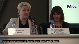 Анна Косарева / Azimut Hotels. Подбор и обучение многофункционального персонала в отеле