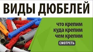 Виды дюбелей и их применение(, 2015-08-30T13:05:25.000Z)