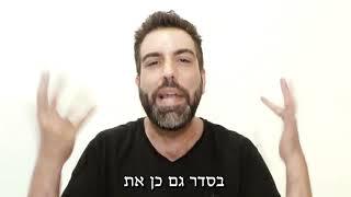 דניאל כהן - גן וואצאפ
