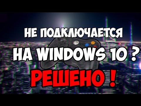 Как подключить геймпад xbox 360 к пк windows 10