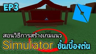 class in-game Simulator for sale Sellplace-roblox studio EP3.