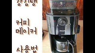 [강김탱] 커피메이커 사용방법 필립스 HD7761