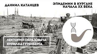 Даниил Катанцев - Эпидемии в Кургане начала XX века