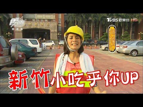 食尚玩家【新竹】出外人的氣力!莎莎找出在地人想藏私小吃乎你UP(完整 ...