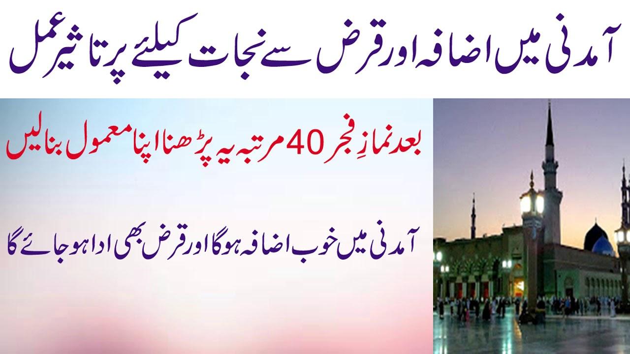 pierdere în greutate wazifa în islam)