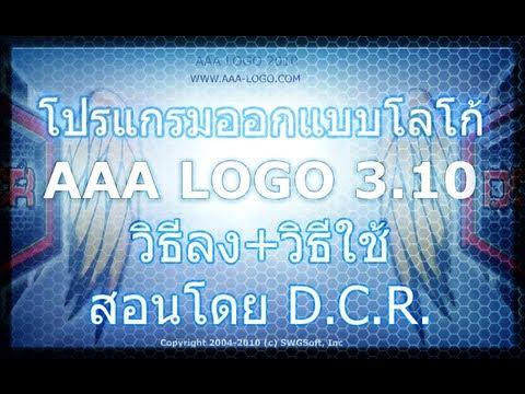 วิธีลง+วิธีใช้ AAA LOGO 2010 [D.C.R.]